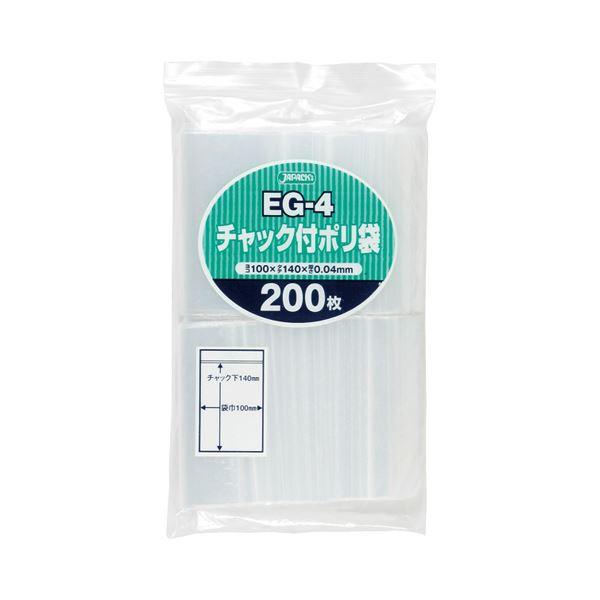 (まとめ) ジャパックス チャック付ポリ袋 ヨコ100×タテ140×厚み0.04mm EG-4 1パック(200枚) 【×30セット】