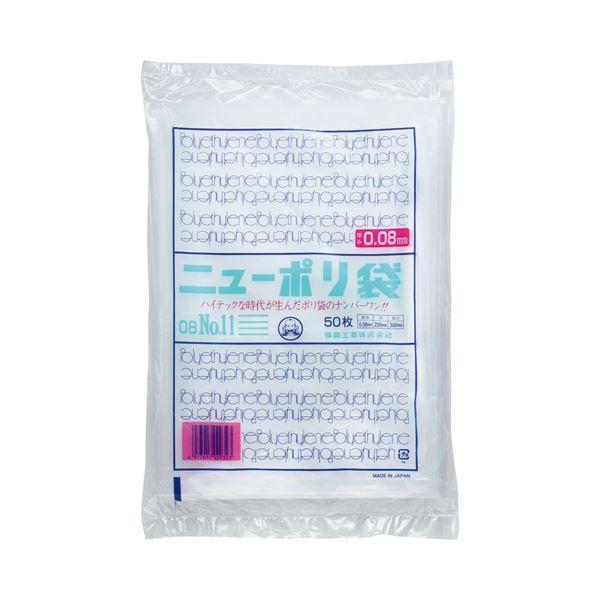 (まとめ) 福助工業 ニューポリ規格袋0.08 11号 ヨコ200×タテ300mm 441791 1パック(50枚) 【×30セット】