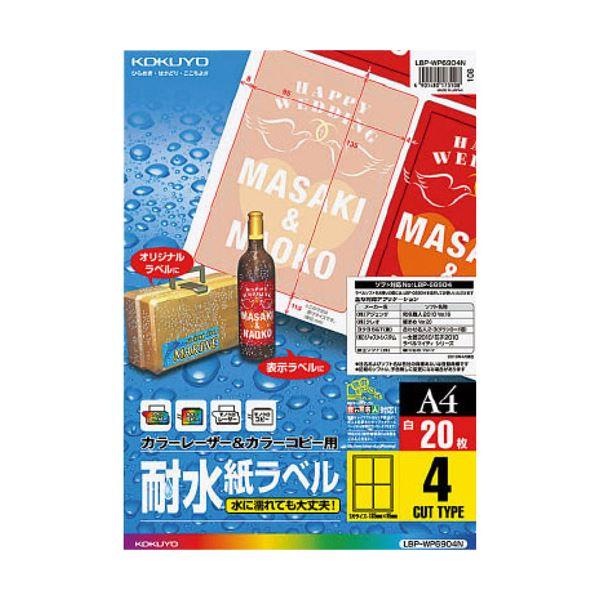 (まとめ) コクヨカラーレーザー&カラーコピー用耐水紙ラベル A4 4面 95×135mm LBP-WP6904N1冊(20シート) 【×5セット】