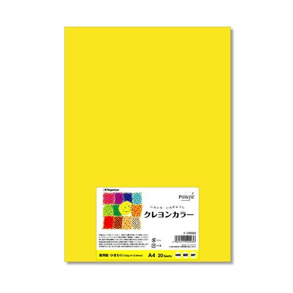 (まとめ) 長門屋商店 いろいろ色画用紙クレヨンカラー A4 ひまわり ナ-CR003 1パック(20枚) 【×30セット】