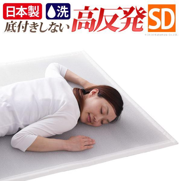 底付きしない 高反発 マットレス 【セミダブル 117×200cm】 日本製 洗える 体圧分散 防湿 速乾機能付き 『新構造 エアーマットレス』【代引不可】