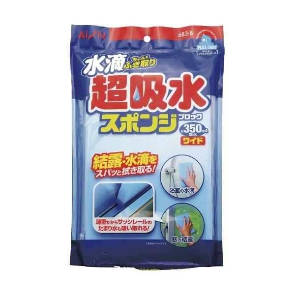 (まとめ)アイオン超吸水スポンジブロック350mlワイド 683-B 1個【×10セット】