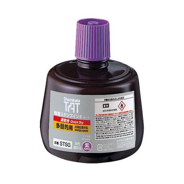 (まとめ)シヤチハタ 強着スタンプインキタート(速乾性多目的タイプ) 大瓶 330ml 紫 STSG-3 1個【×3セット】