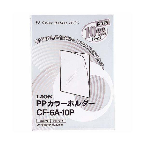(まとめ) ライオン事務器PPカラーホルダー(エール) A4 厚さ0.18mm 透明 CF-6A-10P 1パック(10枚) 【×30セット】