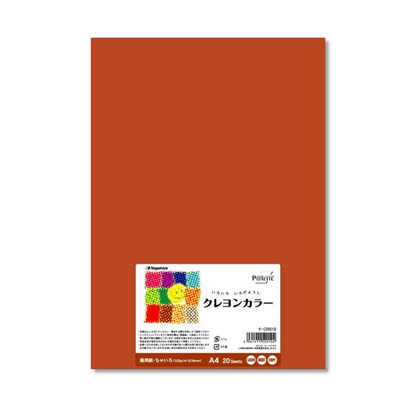 (まとめ) 長門屋商店 いろいろ色画用紙クレヨンカラー A4 ちゃいろ ナ-CR010 1パック(20枚) 【×30セット】