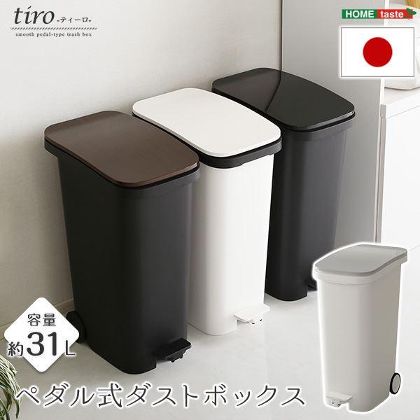 モダン ダストボックス/ゴミ箱 【ホワイト】 容量31L 幅約25.5cm ペダル式 キャスター フタ付き 日本製 『tiro ティーロ』【代引不可】