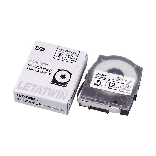 (まとめ) マックス レタツイン テープカセット12mm幅×16m 白 LM-TP512W 1個 【×10セット】