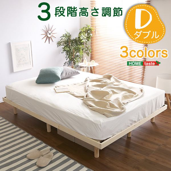 【すのこベッド フレームのみ】ダブル ホワイトウォッシュ 幅約140cm 木製脚付き 高さ3段調節 通気性 耐久性 〔寝室〕【代引不可】