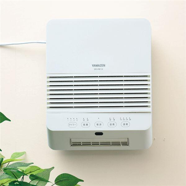 【YAMAZEN】 壁掛け式 大風量 セラミックヒーター 【幅約28cm】 温度センサー 風量強弱切替 暖房出力切替 切タイマー付き