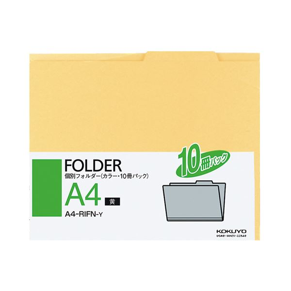 (まとめ) コクヨ 個別フォルダー(カラー) A4黄 A4-RIFN-Y 1パック(10冊) 【×30セット】