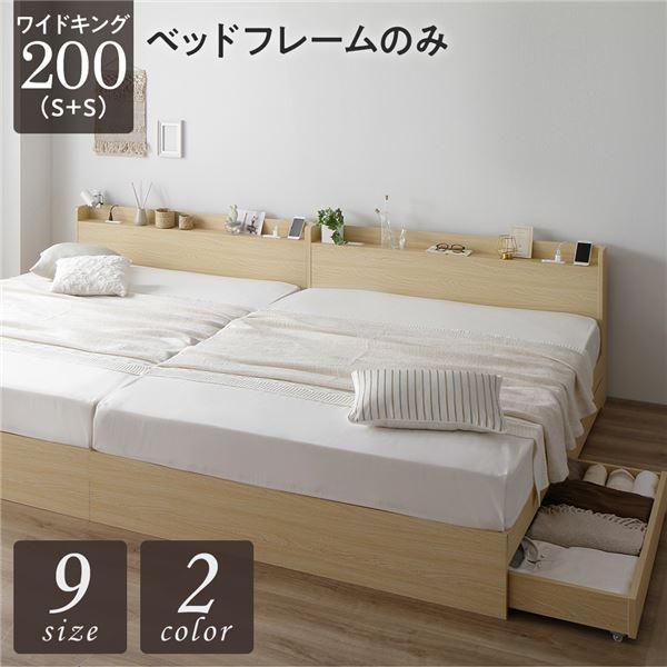 ベッド 収納付き 連結 引き出し付き キャスター付き 木製 宮付き 棚付き コンセント付き シンプル モダン ナチュラル ワイドキング200(S+S) ベッドフレームのみ