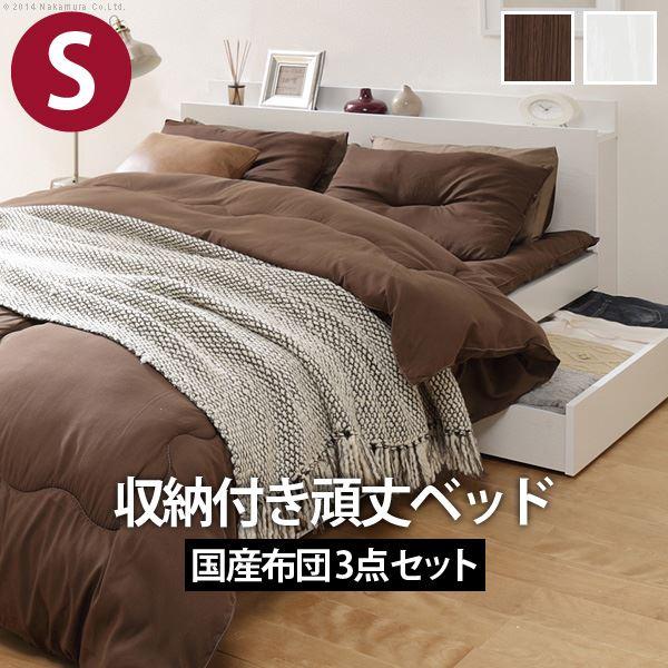 宮付き 2口コンセント付 ベッド シングル 日本製 洗える布団3点セット ホワイト チョコレートブラウン 引き出し i-3500581【代引不可】