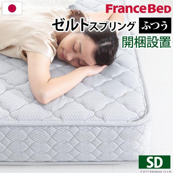 【フランスベッド】 ゼルトスプリング マットレス セミダブル 単品 高耐久性 ベッドフレームなし 【開梱設置】【代引不可】
