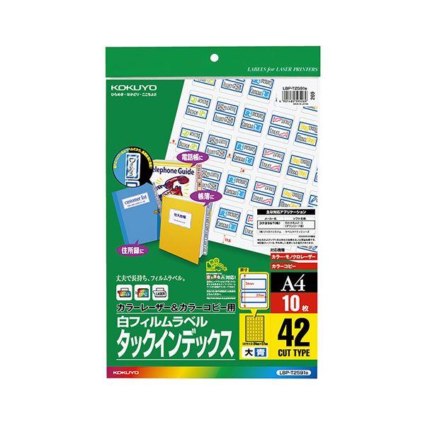 (まとめ) コクヨカラーレーザー&カラーコピー用タックインデックス(フィルムラベル) 大 42面 27×34mm 青 LBP-T2591B1冊(10シート) 【×10セット】