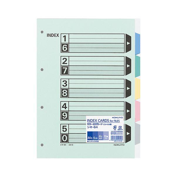 (まとめ)コクヨ カラー仕切カード(ファイル用・5山見出し)A4タテ 4穴 5色+扉紙 シキ-64 1パック(10組)【×10セット】