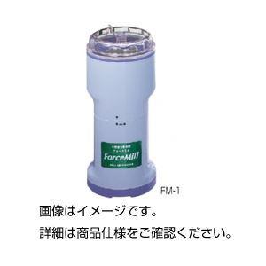 (まとめ)フォースミル FM-1【×3セット】