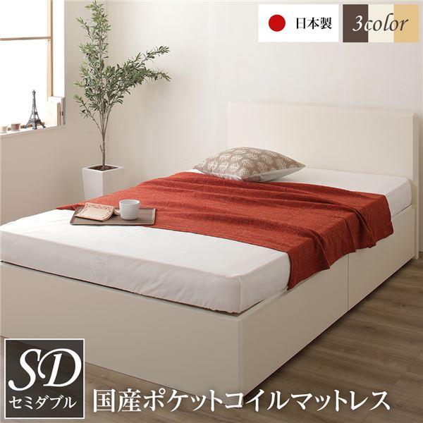頑丈ボックス収納 ベッド セミダブル アイボリー 日本製 フラットヘッドボード ポケットコイルマットレス付き【代引不可】