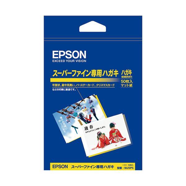 (まとめ) エプソン スーパーファイン専用ハガキ郵便番号枠有 MJSP5 1冊(50枚) 【×30セット】