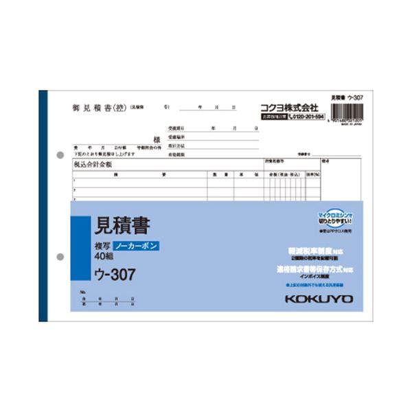 コクヨ NC複写簿(ノーカーボン)見積書B5ヨコ型 2枚複写 12行 40組 ウ-307 1セット(40冊)