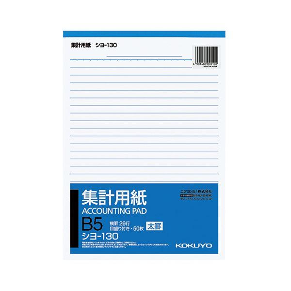 (まとめ)コクヨ 集計用紙(太罫) B5タテ目盛付き 26行 50枚 シヨ-130 1セット(40冊)【×3セット】