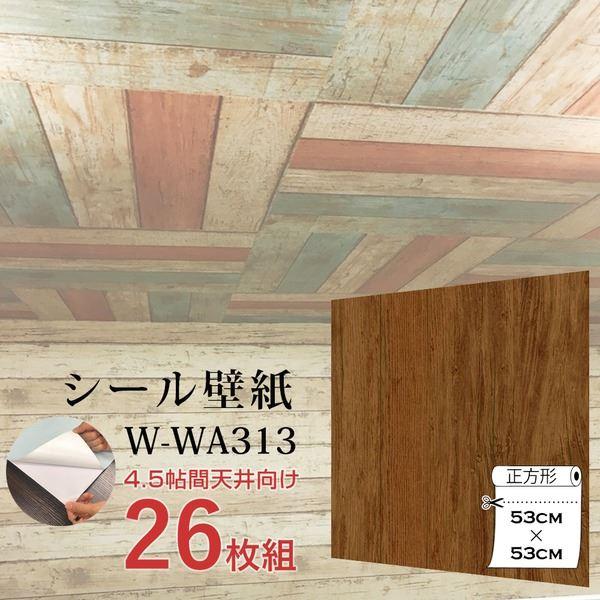 【WAGIC】4.5帖天井用&家具や建具が新品に!壁にもカンタン壁紙シートW-WA313ブラウンウッド(26枚組)【代引不可】