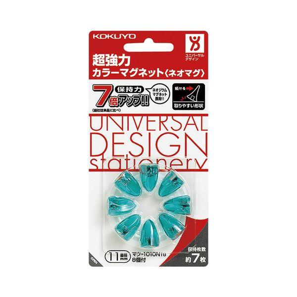 (まとめ) コクヨ 超強力カラーマグネット(ネオマグ) ピンタイプ 直径11×高さ16mm 透明グリーン マク-1010NTG 1箱(8個) 【×30セット】