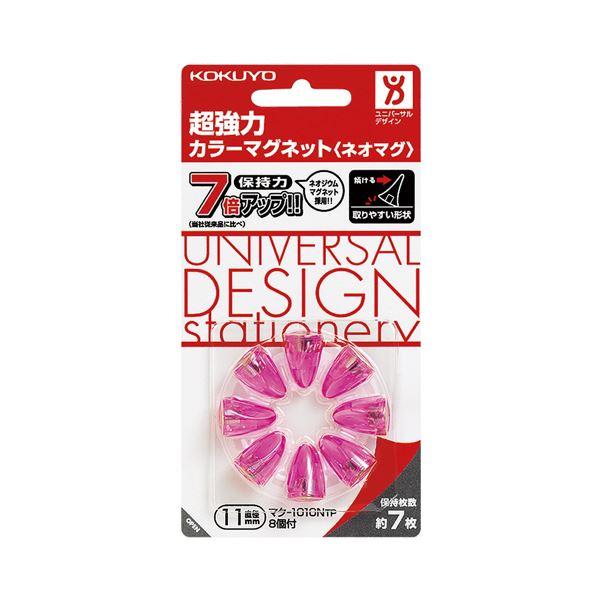 (まとめ) コクヨ 超強力カラーマグネット(ネオマグ) ピンタイプ 直径11×高さ16mm 透明ピンク マク-1010NTP 1箱(8個) 【×30セット】