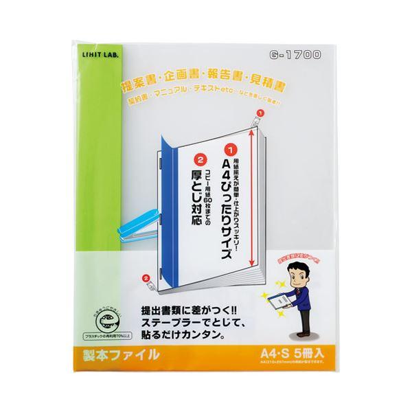 (まとめ)LIHITLAB 製本ファイル G1700-6 黄緑【×50セット】