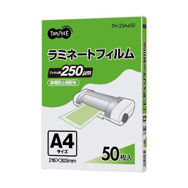 (まとめ) TANOSEE ラミネートフィルム A4 グロスタイプ(つや有り) 250μ 1パック(50枚) 【×5セット】