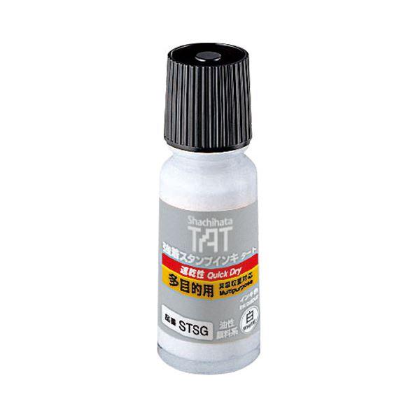 シヤチハタ 強着スタンプインキ タート(速乾性多目的タイプ) 小瓶 55ml 白 STSG-1 1個 【×10セット】