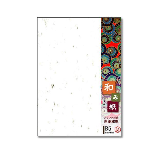 (まとめ) 長門屋商店 和み紙 B5 大礼 しろナ-751 1冊(25枚) 【×50セット】