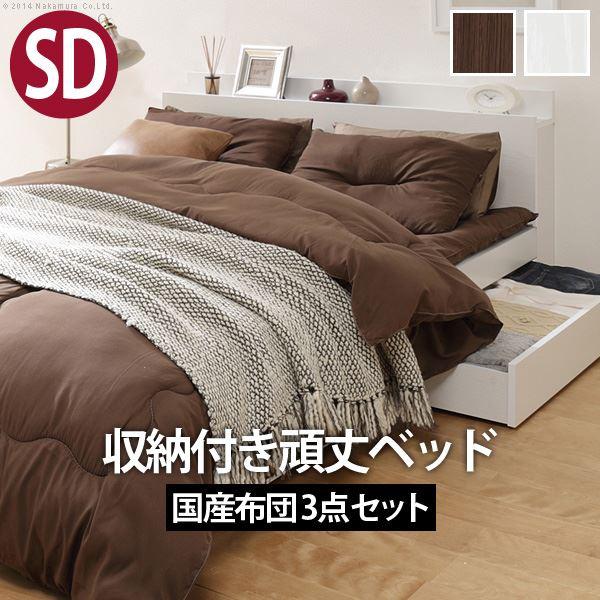 宮付き 2口コンセント付 ベッド セミダブル 日本製 洗える布団3点セット ダークブラウン サクラピンク 引き出し i-3500591【代引不可】