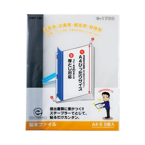 (まとめ)LIHITLAB 製本ファイル G1700-24 黒【×50セット】