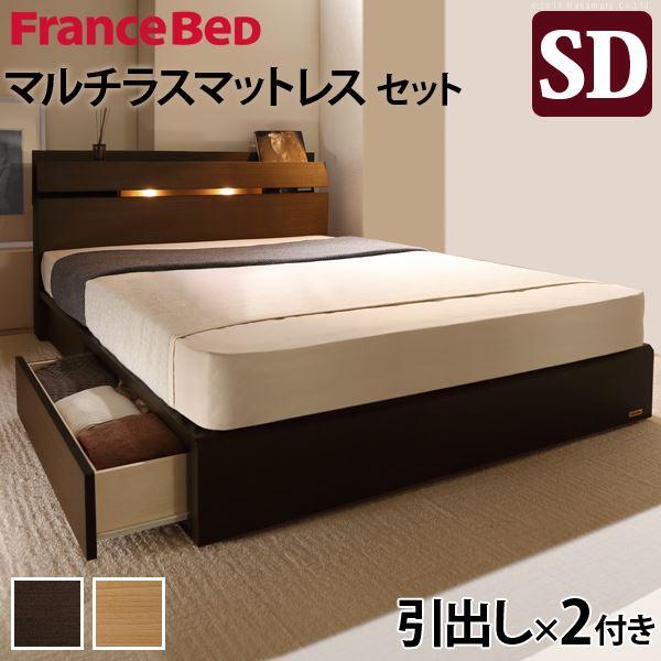 【フランスベッド】 宮棚 照明付ベッド 引出しタイプ セミダブル マルチラススーパースプリングマットレス ナチュラル i-4700545【代引不可】