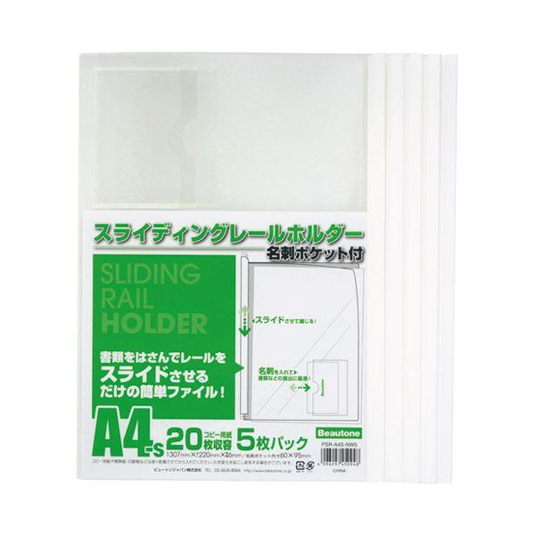 (まとめ)ビュートン レールホルダーポケット付5枚PSR-A4S-NW5【×50セット】