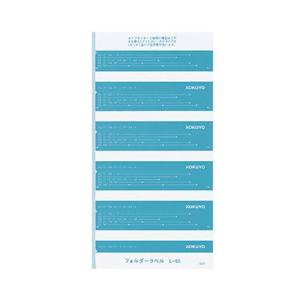 (まとめ) コクヨ フォルダーラベル L長さ85mm 青 L-85B 1パック(50片) 【×50セット】