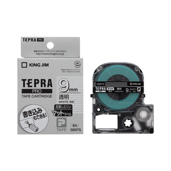(まとめ) キングジム テプラ PRO テープカートリッジ マットラベル 9mm 透明/白文字 SB9TS 1個 【×10セット】