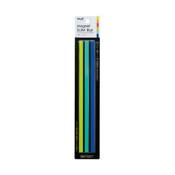 (まとめ) マグエックス マグネットスリムバー W220×H6×D7mm 寒色(青・水色・黄緑) MSLB-220-3P-C 1パック(3本:各色1本) 【×30セット】