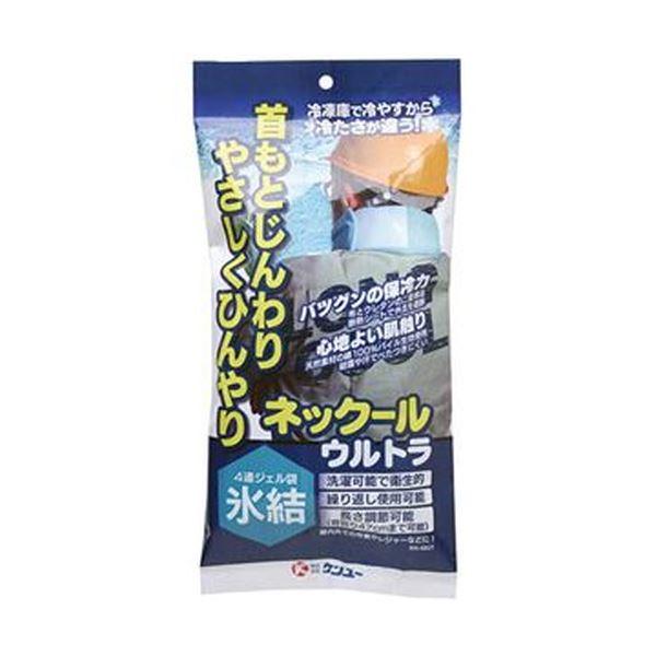 (まとめ)ケンユー ネックールウルトラRN-48UT 1個【×10セット】