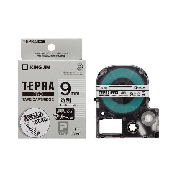 (まとめ) キングジム テプラ PRO テープカートリッジ マットラベル 9mm 透明/黒文字 SB9T 1個 【×10セット】
