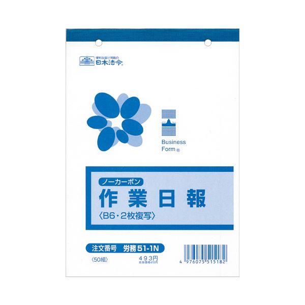 (まとめ) 日本法令 ノーカーボン作業日報 B62枚複写 50組 労務51-1N 1冊 【×30セット】