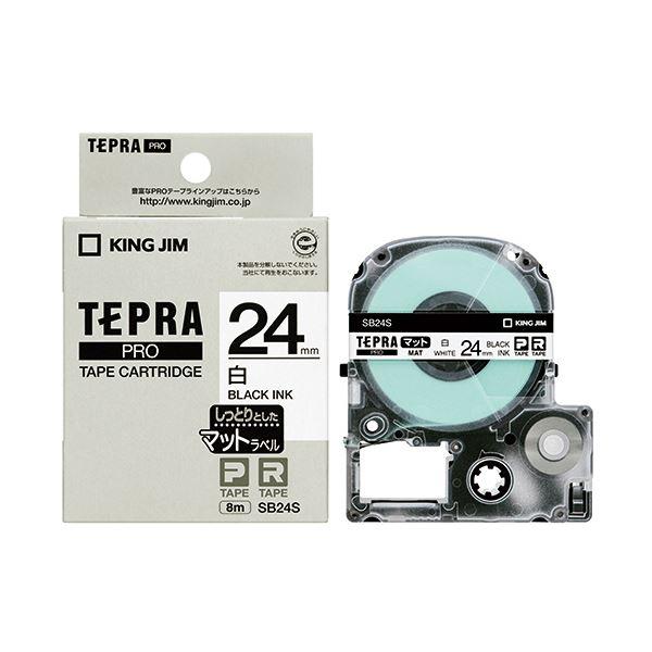(まとめ) キングジム テプラ PROテープカートリッジ マットラベル 24mm 白/黒文字 SB24S 1個 【×10セット】