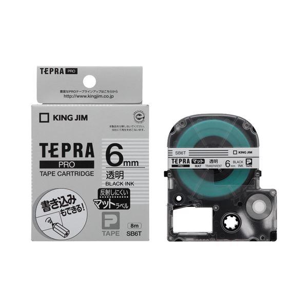 (まとめ) キングジム テプラ PRO テープカートリッジ マットラベル 6mm 透明/黒文字 SB6T 1個 【×10セット】