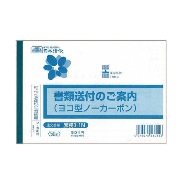 (まとめ) 日本法令 書類送付のご案内 B6ヨコ型ノーカーボン 2枚複写 50組 庶務8-1N 1冊 【×30セット】