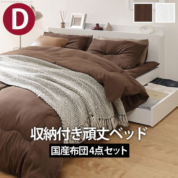 宮付き 2口コンセント付 ベッド ダブル 日本製 洗える布団4点セット ダークブラウン チョコレートブラウン 引き出し i-3500601【代引不可】