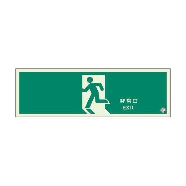 (まとめ) ユニット 避難口誘導標識 非常口 319-63B【×5セット】