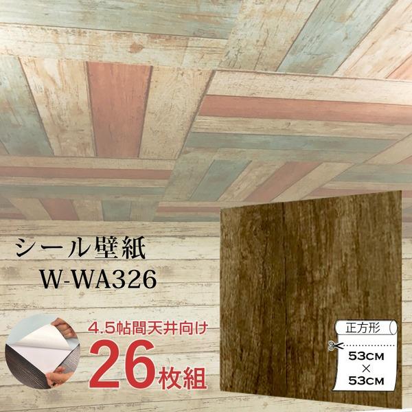 【WAGIC】4.5帖天井用&家具や建具が新品に!壁にもカンタン壁紙シートW-WA326木目調レトロブラウン(26枚組)【代引不可】
