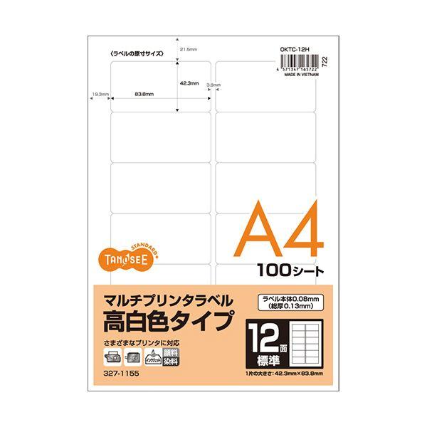 (まとめ) TANOSEE各種プリンタ対応ラベル(旧:マルチプリンタラベル) 高白色タイプ A4 12面標準 83.8×42.3mm 四辺余白付 角丸1冊(100シート) 【×10セット】