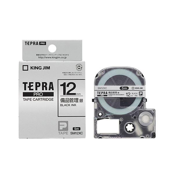 (まとめ) キングジム テプラ PRO テープカートリッジ 備品管理ラベル 12mm 銀/黒文字 SM12XC 1個 【×10セット】
