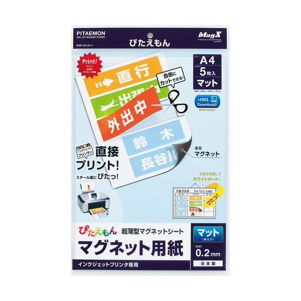 (まとめ) マグエックス ぴたえもん インクジェットプリンター専用マグネットシート A4 MSP-02-A4-1 1パック(5枚) 【×10セット】